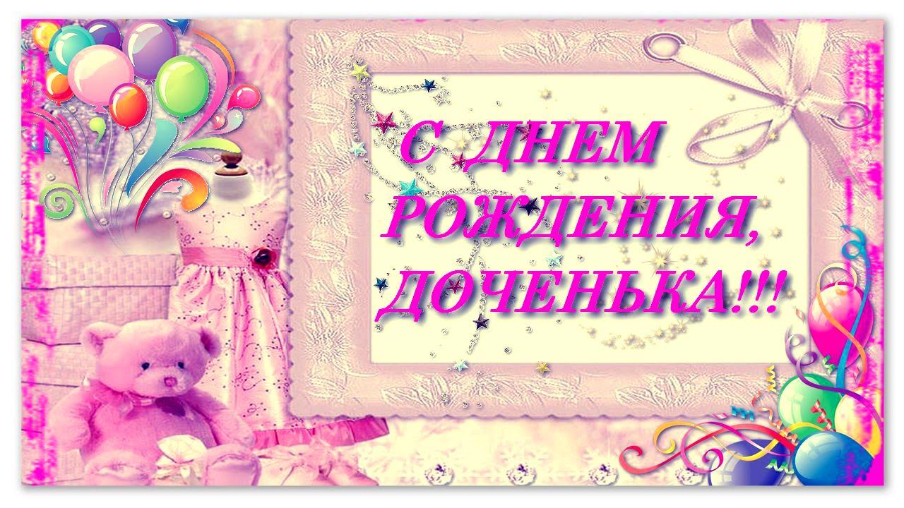Видео открытки поздравления с днем рождения дочери