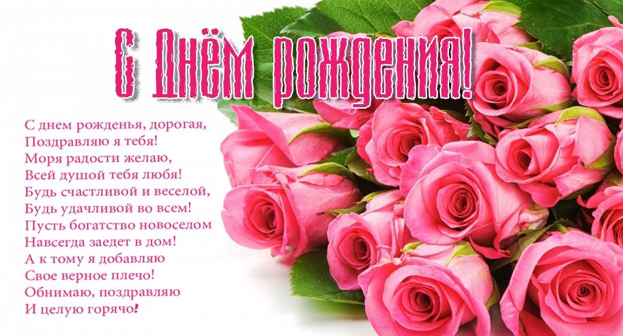 Статусы с днем рождения дочки поздравление от меня фото 174