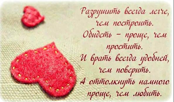 Красивы фразы для открытки о любви